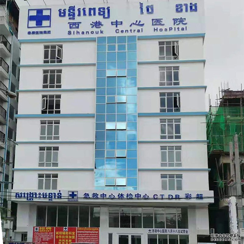 Sihanouk Central Hospital in West Port, Laos