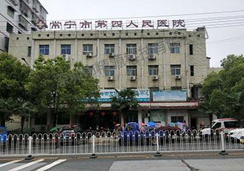 湖南省常宁市第四人民医院